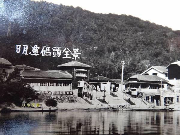 1950年代日月潭碼頭