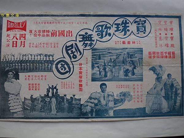 遠勝日本寶塚的台灣寶珠歌舞劇團1