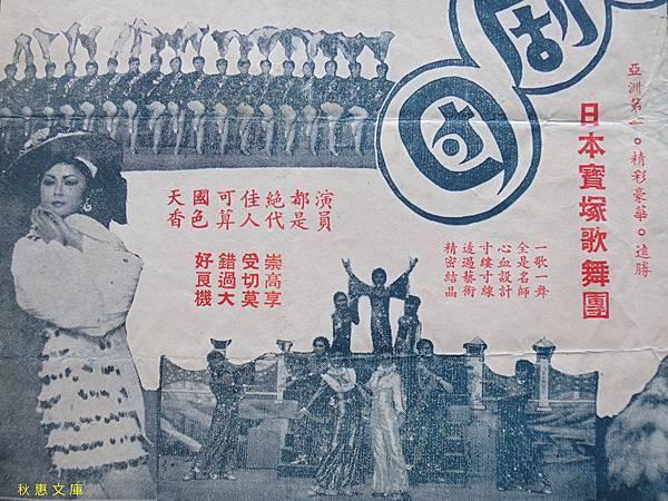 遠勝日本寶塚的台灣寶珠歌舞劇團2