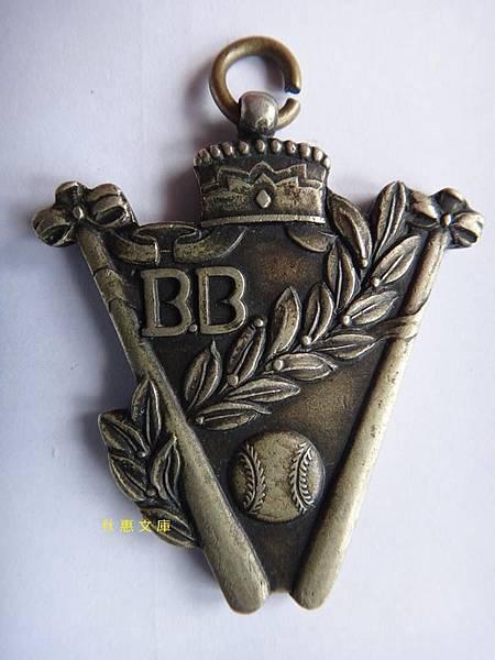 昭和13年(1938)在高雄舉行的第14回春季軟式野球大會紀念章2