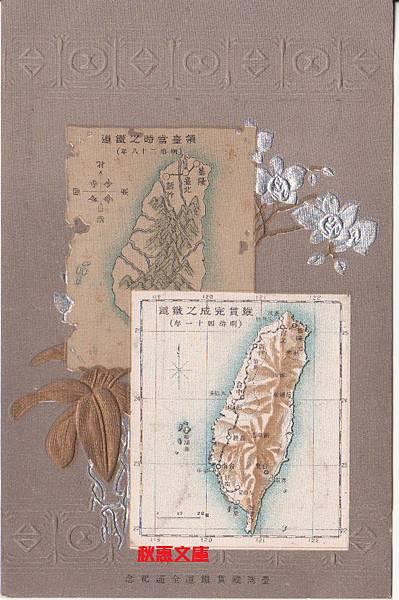 28日台灣縱貫鐵道全通紀念