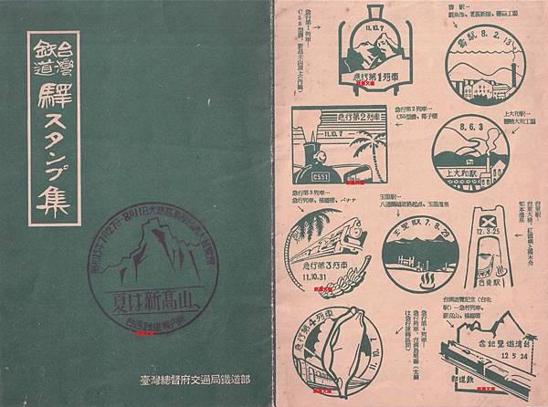 29日台灣鐵道紀念章