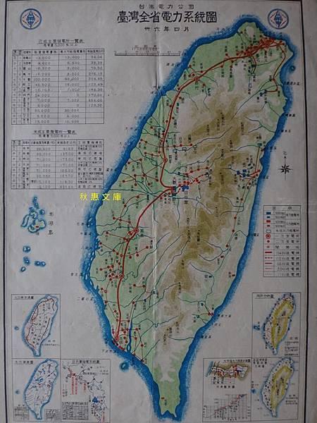 民國36年台灣電力系統圖