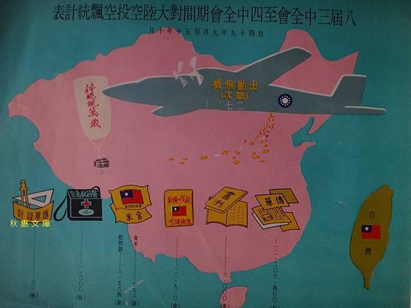 民國49年9月-50年10月空飄統計