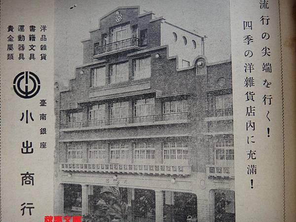 日本時代台南小出商行