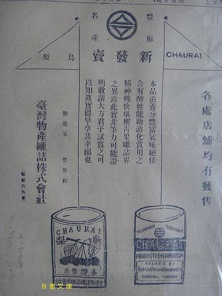 昭和2年(1927)台灣豊原鳥梨罐頭廣告