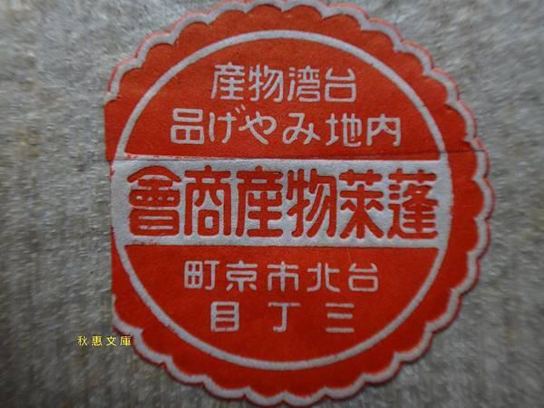 台灣物產 內地みやげ品1