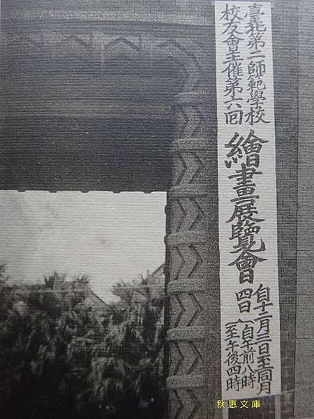 1930年代初期台北第二師範學校(現國立台北教育大學)繪畫展覽會1