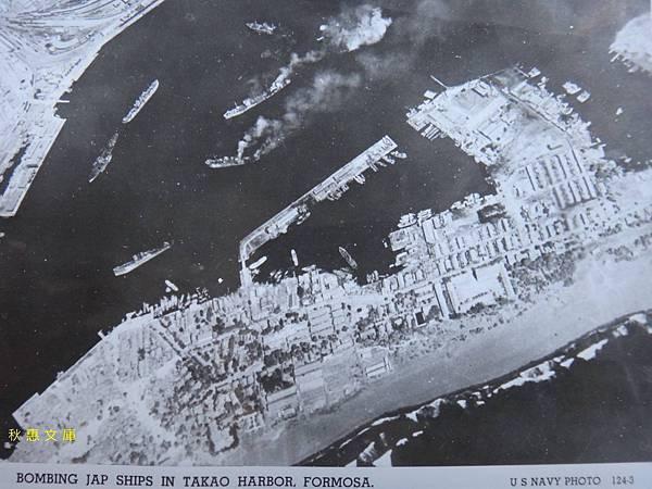 1945年美軍轟炸高雄港