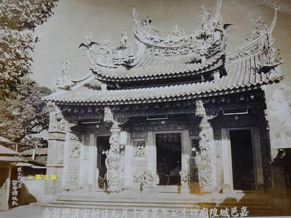 民國47年嘉邑(嘉義)城隍廟