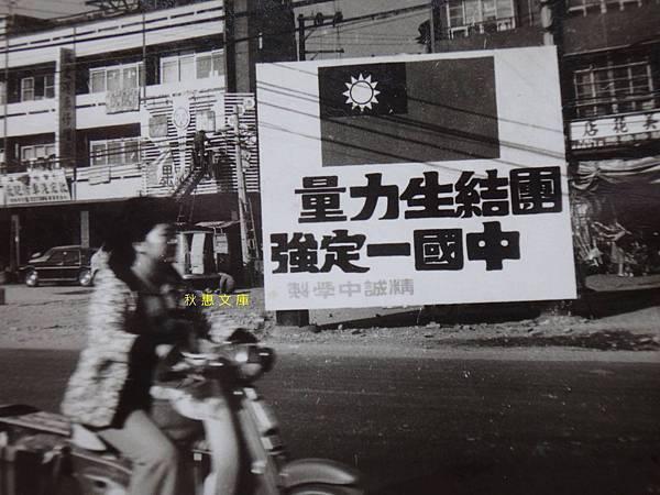 1970年代台灣中部路邊口號看板