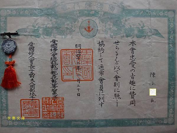 日本時代愛國婦人會証書及徽章