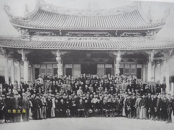 昭和7年(1932)3月台北大龍峒孔子廟全島漢詩聯吟大會