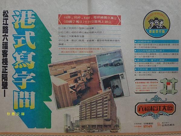 民國72年台北松江路港式寫字間每坪82000元