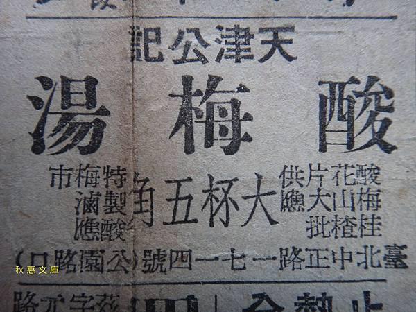 民國45年台北市中正路(現忠孝西路)公園路口酸梅湯大杯五角