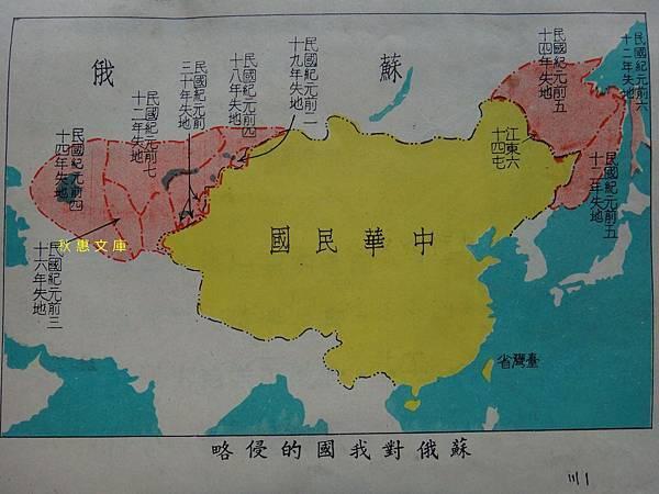 民國49年國民學校常識課本(國立編譯館主編,台灣省政府教育廳發行)