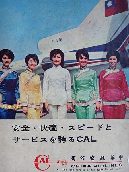 1970年代中華航空廣告