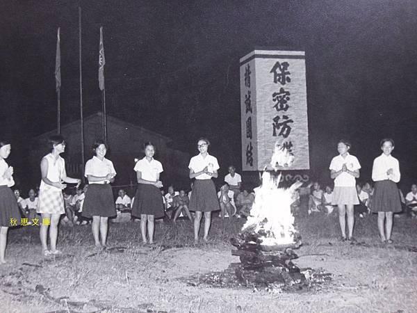 1970年代救國團舉辦的暑期活動