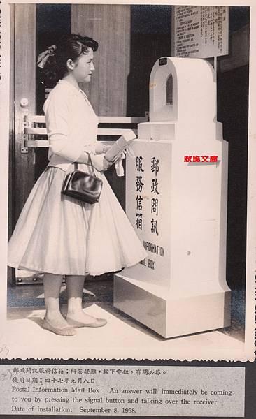 中華民國郵政總局照片 (24)