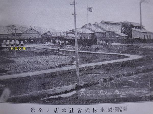 1908年在台北大稻埕的台灣製冰株式會社
