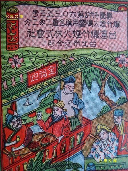 日本時代位於台北河合町的台灣爆竹煙火株式會社,