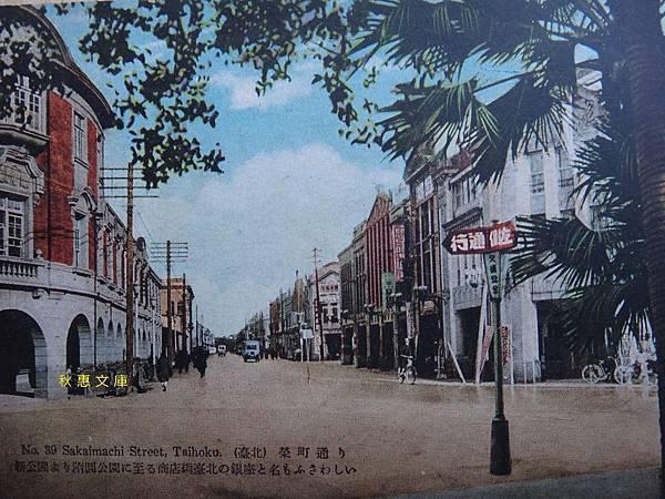 日本時代台北榮町(現衡陽路)