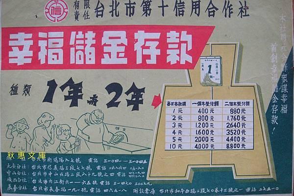 早期台灣幸福存款利率