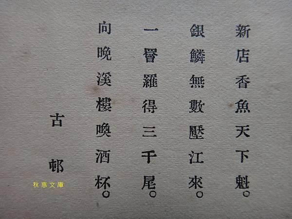 1920年代日本人遊新店碧潭留下的詩句1