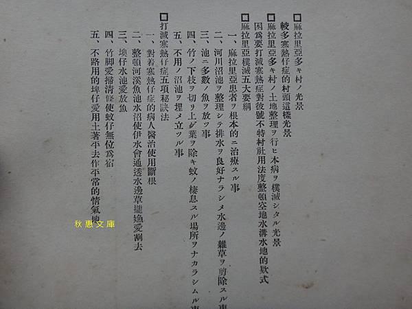 大正11年(1922)在台南舉行的衛生展覽會,其中對於麻拉里亞(寒熱仔症、瘧疾)防制的台日文對照環境衛生宣傳.1