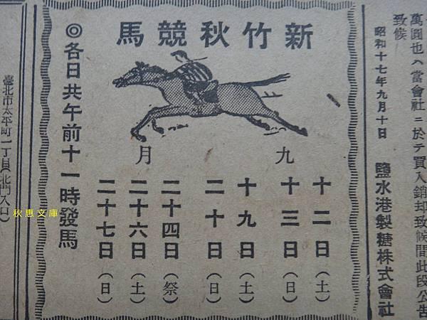 昭和17年(1942)新竹秋季競馬日程