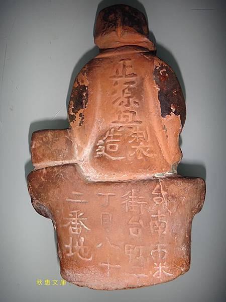 日本時代台南米街正源興磚燒土地公神像2