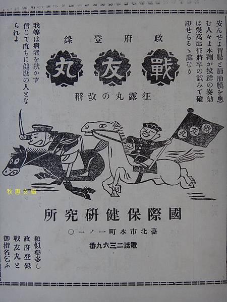 日本時代藥品廣告