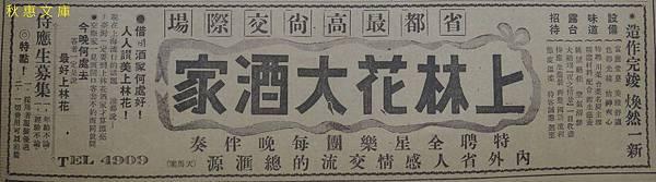 民國34年11月新生報的廣告