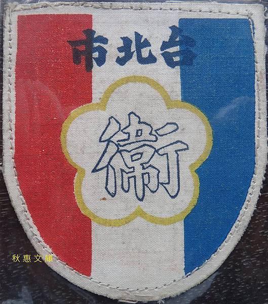 50年代初,台北市民眾反共自衛隊臂章1
