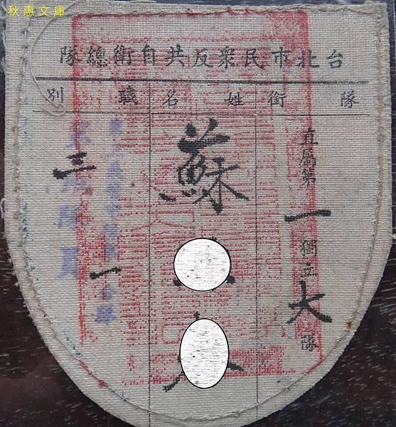 50年代初,台北市民眾反共自衛隊臂章2