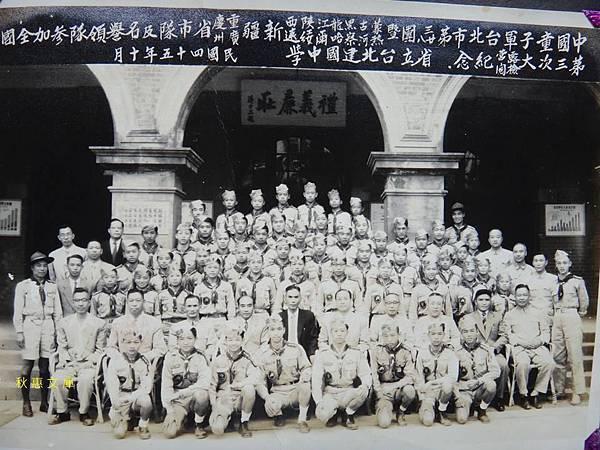 民國45年10月各省童軍代表在省立建國高中前合影