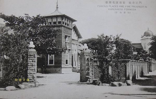 日本時代花蓮港廳