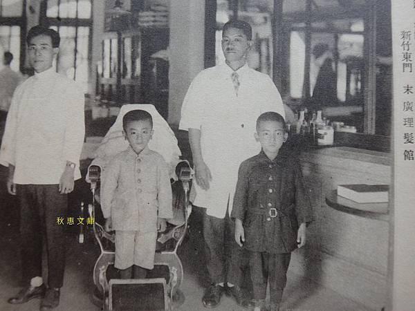 大正7年(1918)來台於新竹東門附近開設末廣理髮店的上原盛保(相片右後)與小孩及助手合影,相片攝於昭和3年(1928)推算起來二位小孩也都是灣生吧!