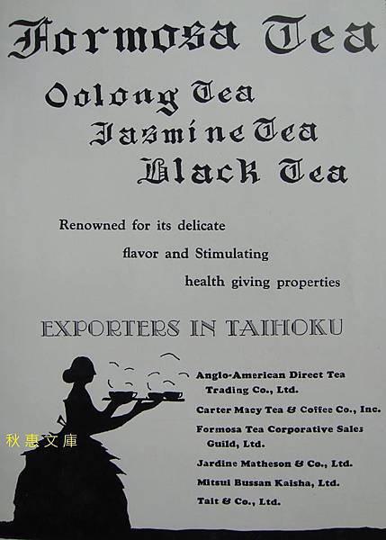 日本時代外銷福爾摩沙茶廣告