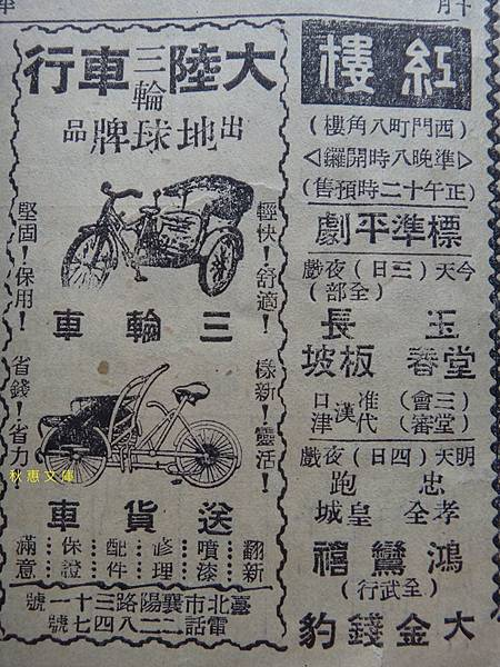 民國42年(1953)報紙廣告