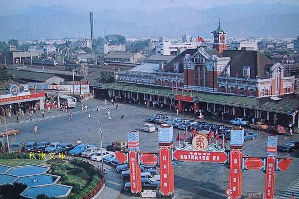 1974年10月台中車站前的牌樓