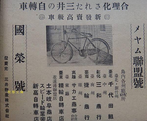 昭和11年(1936) 台灣腳踏車廣告