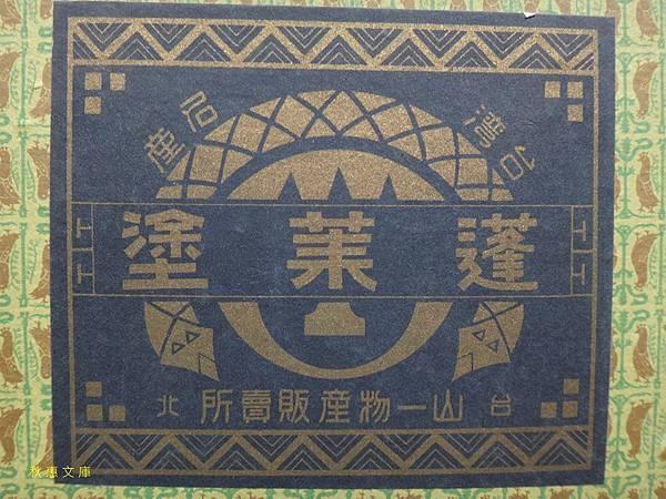 日本時代台灣名產蓬萊漆器1