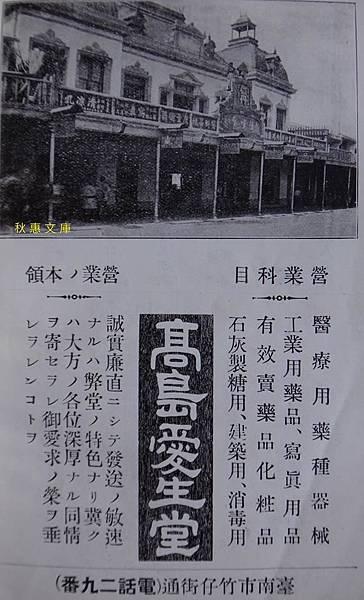 明治41年(1908)台南竹仔街商家廣告