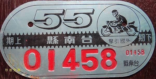 民國55年台南縣外國引擎機車牌照