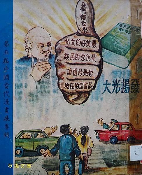 民國64年台北市擧辦的漫畫展