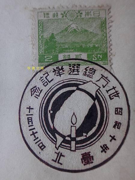 80年前的今天台灣第一次選擧