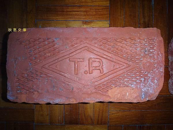 日本時代台灣練瓦株式會社(Taiwan Renga)出產的磚塊1