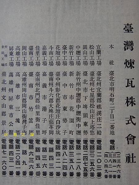日本時代台灣練瓦株式會社(Taiwan Renga)出產的磚塊2