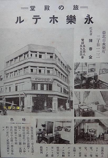 日本時代台北永樂町hotel廣告(現迪化街附近)